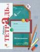 Математика 4 кл. Рабочая тетрадь в 2х томах часть 1я
